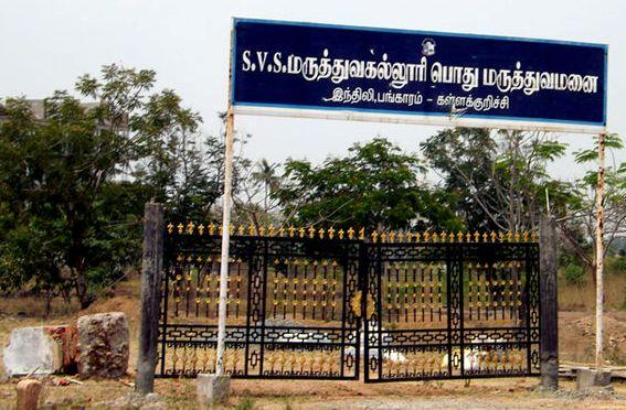 svs-college-3